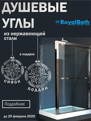 Акция Royal Bath